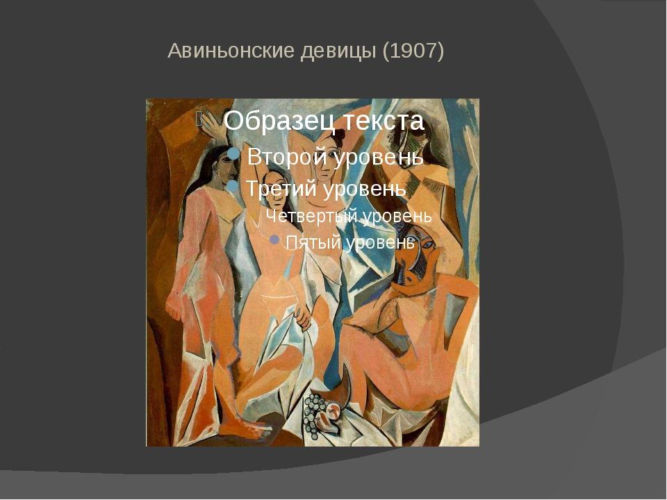 Авиньонские девицы (1907)