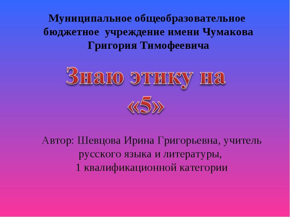 Муниципальное общеобразовательное бюджетное учреждение имени Чумакова Григори...