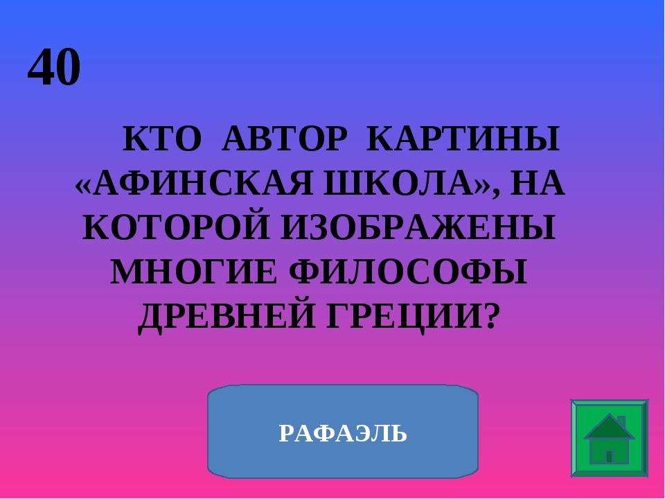 40 КТО АВТОР КАРТИНЫ «АФИНСКАЯ ШКОЛА», НА КОТОРОЙ ИЗОБРАЖЕНЫ МНОГИЕ ФИЛОСОФЫ...