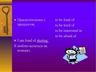 Прилагательное с предлогом. I am fond of skating. Я люблю кататься на коньках
