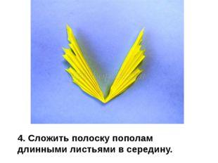 4.Сложить полоску пополам длинными листьями в середину.