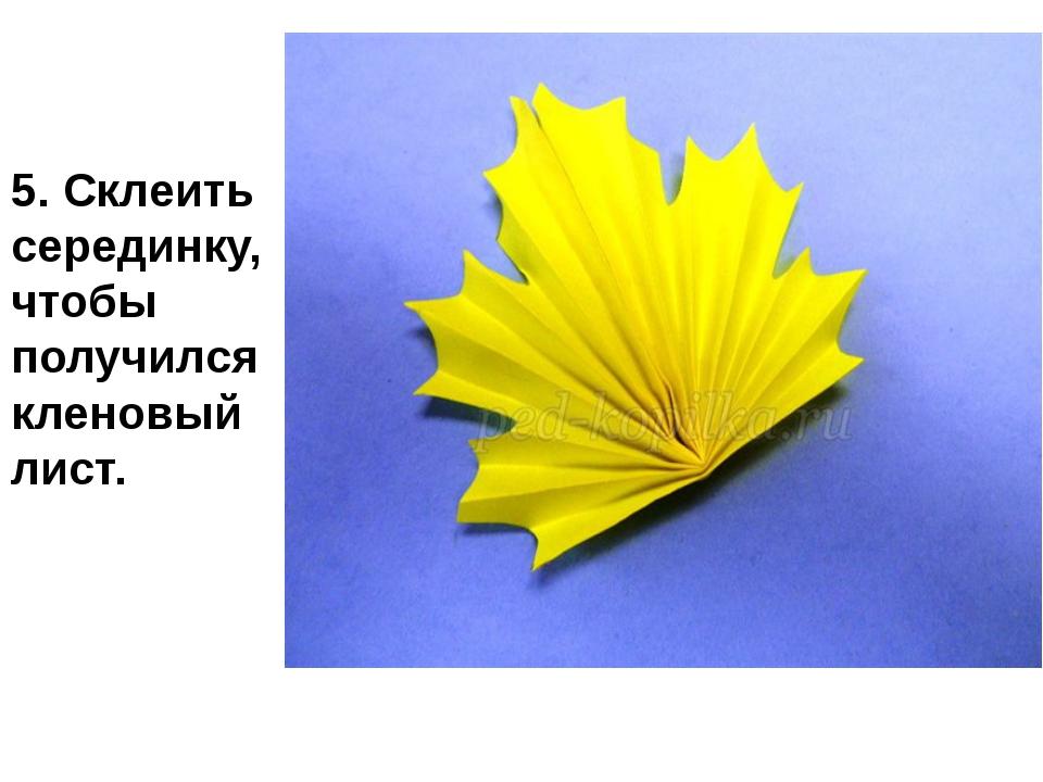 5.Склеить серединку, чтобы получилсякленовый лист.