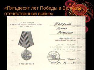 «Пятьдесят лет Победы в Великой отечественной войне»