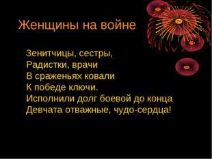 Женщины на войне Зенитчицы, сестры, Радистки, врачи В сраженьях ковали К побе