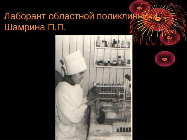 Лаборант областной поликлинники Шамрина П.П.
