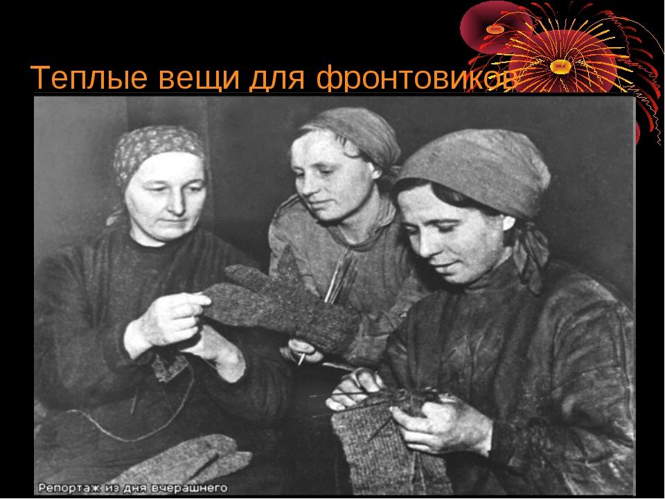 Женщины на войне реферат 6361