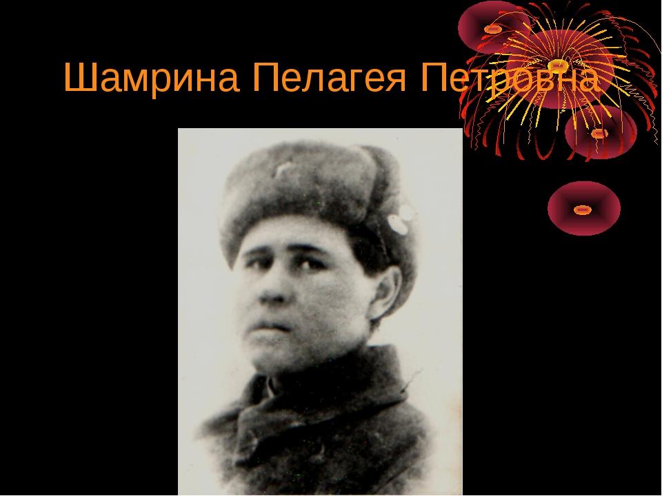Шамрина Пелагея Петровна