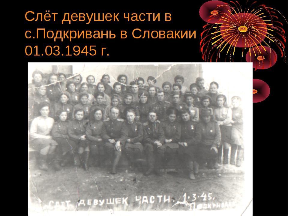 Слёт девушек части в с.Подкривань в Словакии 01.03.1945 г.