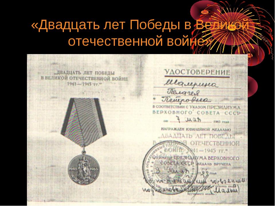 «Двадцать лет Победы в Великой отечественной войне»