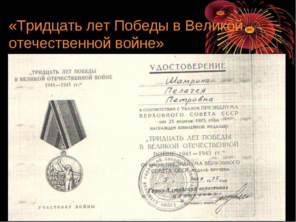 «Тридцать лет Победы в Великой отечественной войне»