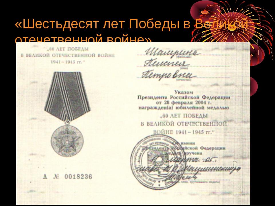 «Шестьдесят лет Победы в Великой отечетвенной войне»