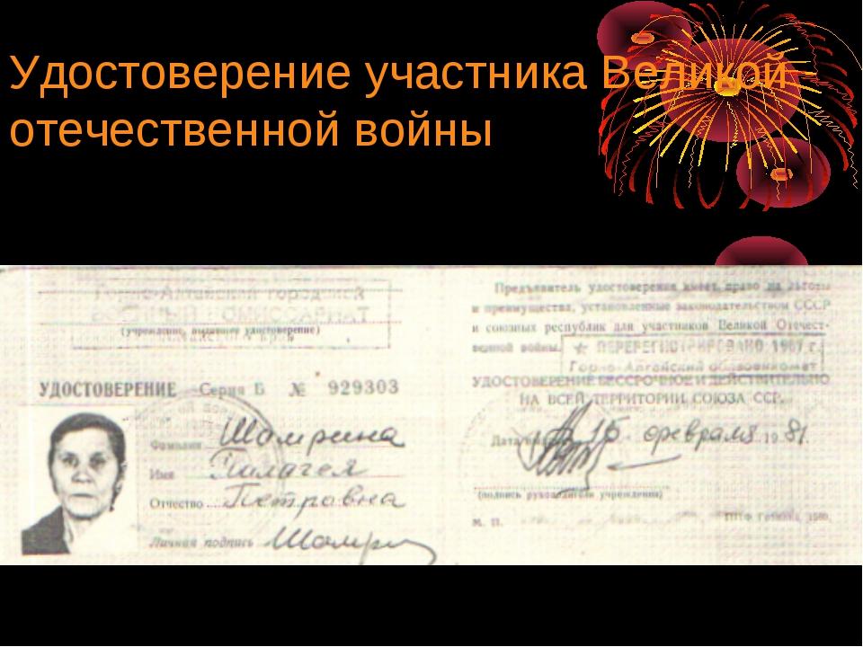 Удостоверение участника Великой отечественной войны