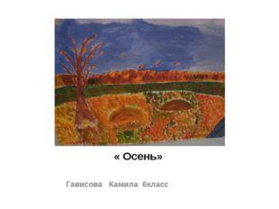 « Осень» Гависова Камила 6класс