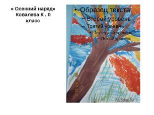 « Осенний наряд» Ковалева К . 0 класс