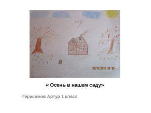 « Осень в нашем саду» Герасимов Артур 1 класс