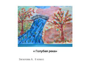 « Голубая река» Загалова А. 0 класс