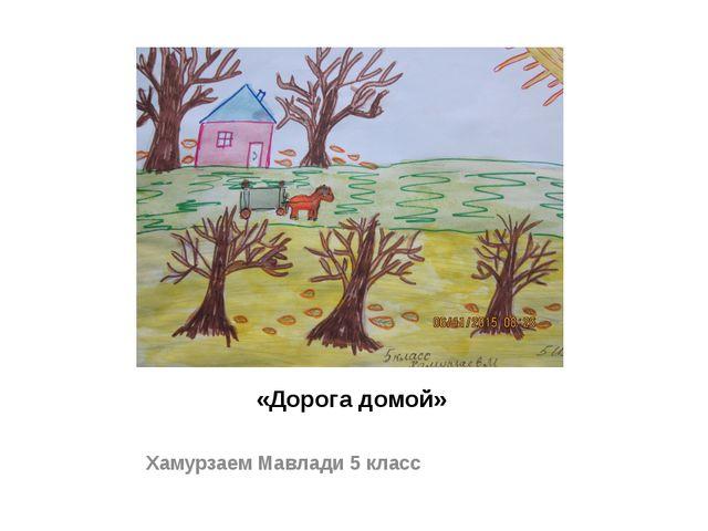 «Дорога домой» Хамурзаем Мавлади 5 класс