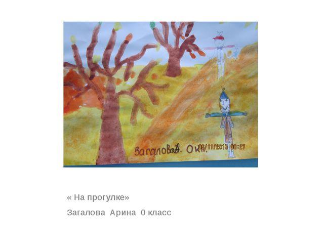 « На прогулке» Загалова Арина 0 класс