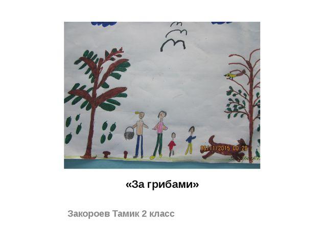 «За грибами» Закороев Тамик 2 класс