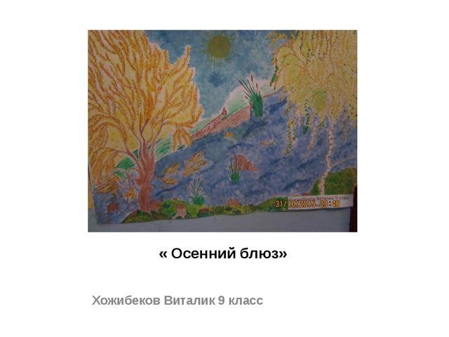 « Осенний блюз» Хожибеков Виталик 9 класс