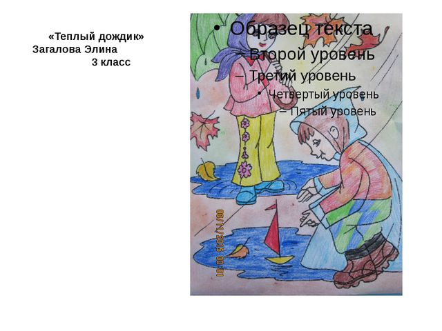 «Теплый дождик» Загалова Элина 3 класс