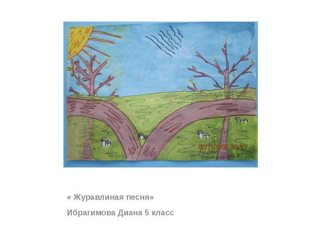 « Журавлиная песня» Ибрагимова Диана 5 класс