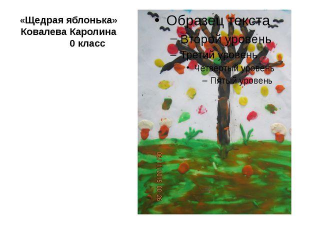 «Щедрая яблонька» Ковалева Каролина 0 класс