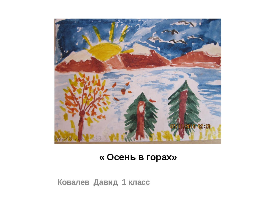 « Осень в горах» Ковалев Давид 1 класс