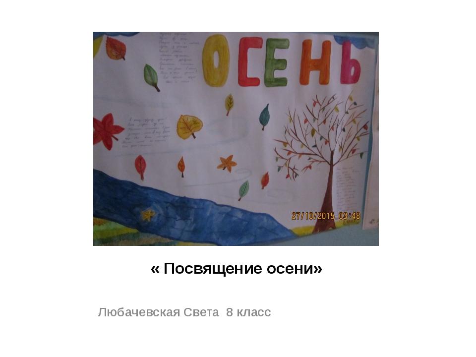 « Посвящение осени» Любачевская Света 8 класс