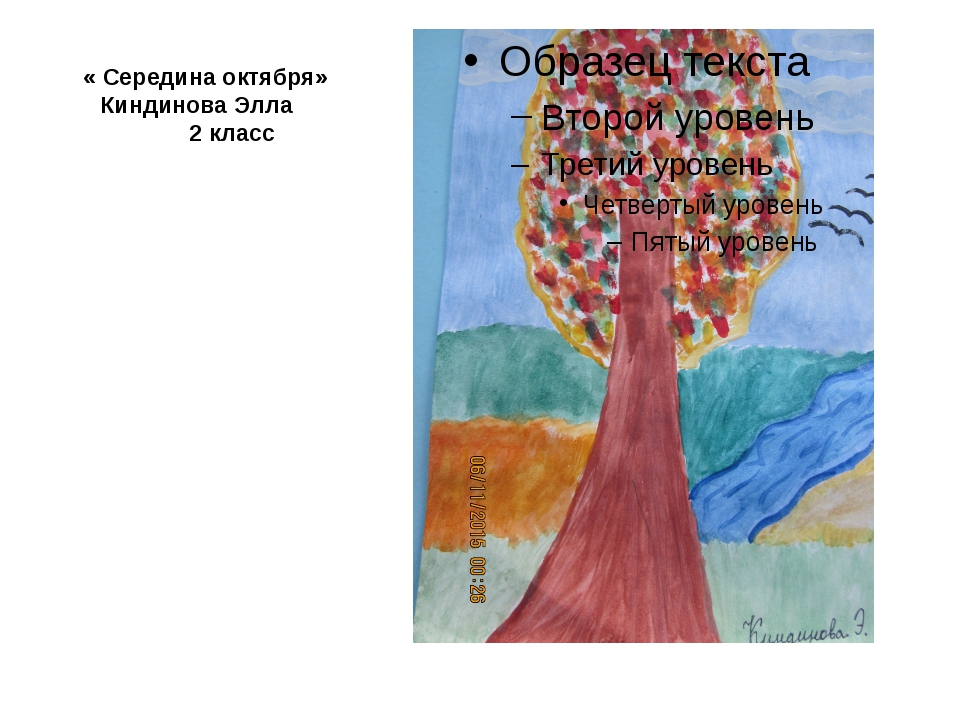 « Середина октября» Киндинова Элла 2 класс