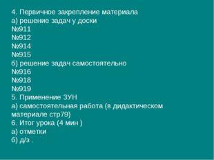 4. Первичное закрепление материала а) решение задач у доски №911 №912 №914 №9