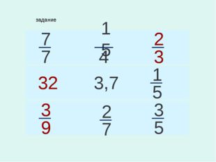 32 3,7 задание 32