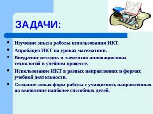 ЗАДАЧИ: Изучение опыта работы использования ИКТ. Апробация ИКТ на уроках мате
