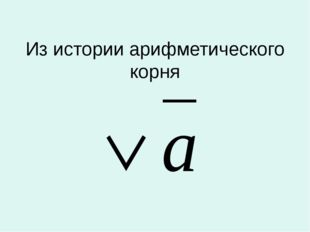 Из истории арифметического корня