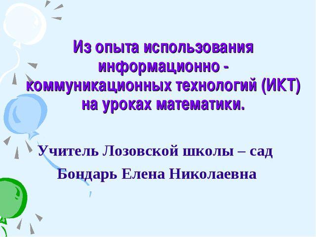 Из опыта использования информационно - коммуникационных технологий (ИКТ) на у...
