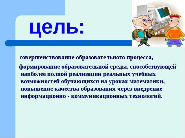 цель: совершенствование образовательного процесса, формирование образовательн...
