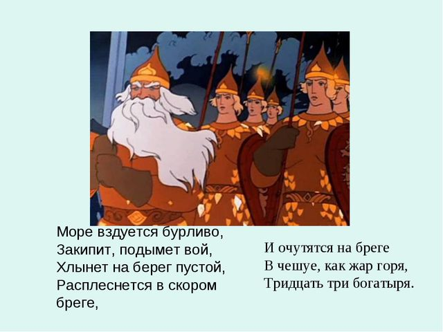 33 И очутятся на бреге В чешуе, как жар горя, Тридцать три богатыря. Море взд...