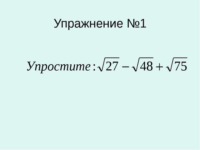 Упражнение №1