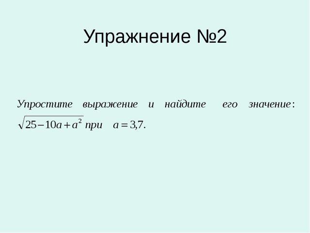 Упражнение №2