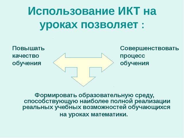 Использование ИКТ на уроках позволяет : Повышать Совершенствовать качество пр...