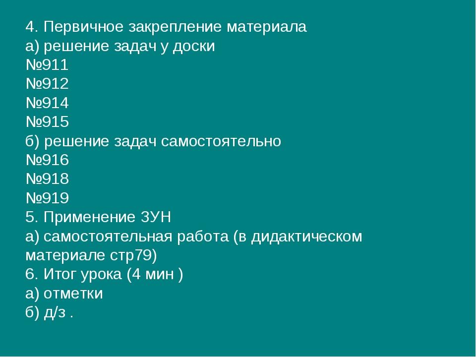 4. Первичное закрепление материала а) решение задач у доски №911 №912 №914 №9...