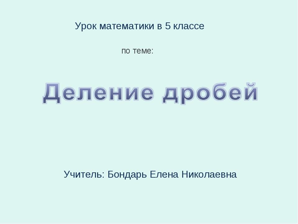 Урок математики в 5 классе по теме: Учитель: Бондарь Елена Николаевна