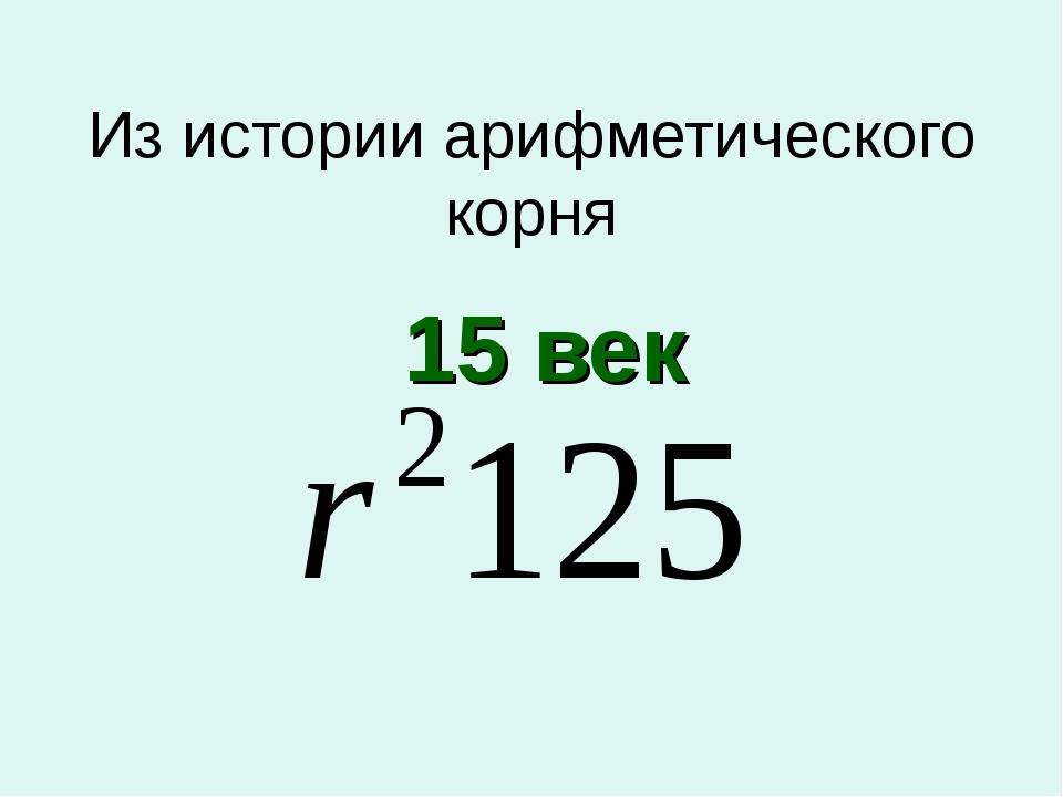 Из истории арифметического корня 15 век