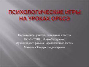 Подготовила учитель начальных классов МОУ «СОШ с.Ново-Захаркино Духовницкого