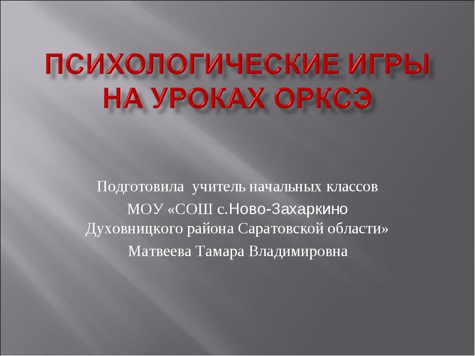 Подготовила учитель начальных классов МОУ «СОШ с.Ново-Захаркино Духовницкого...