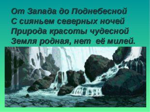 От Запада до Поднебесной С сияньем северных ночей Природа красоты чудесной Зе