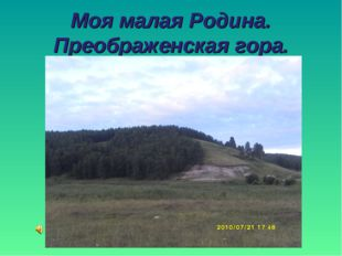 Моя малая Родина. Преображенская гора.