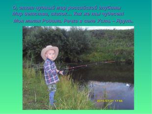 О, этот чудный мир российской глубины Мир детства, сказок… Как же ты чудесен!