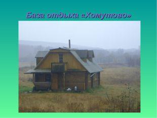 База отдыха «Хомутово»