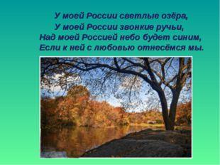 У моей России светлые озёра, У моей России звонкие ручьи, Над моей Россией н